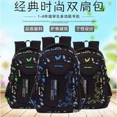 書包中小學生1-3-4-6-9年級5男孩子男生超輕減負護脊後背背包  雙十二全館免運