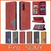 SONY Xperia 5 菱形暗磁皮套 手機皮套 掀蓋殼 插卡 支架 保護套