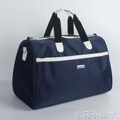 簡詩曼旅游包手提旅行包大容量防水可摺疊行李包男旅行袋出差女士 蘿莉小腳丫