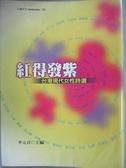 【書寶二手書T3/文學_BG4】紅得發紫:台灣現代女性詩選_李元貞
