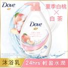 【DOVE 多芬】桃悅水透沐浴乳1000G(白桃+白茶)