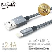 E-books Apple MFi認證鋁製充電傳輸線X12鐵灰_1.2M【愛買】