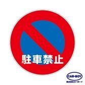 CAR-BOY 標示牌 禁止停車