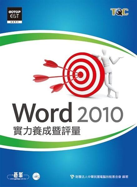 Word 2010實力養成暨評量