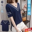 V領線條側開衩針織上衣(2色) L~4X...