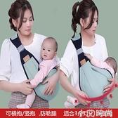 嬰兒背帶側抱式前抱式夏天三個月寶寶外出薄款抱娃神器解放雙手 小艾新品