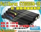 Fuji Xerox CT202036 黃 環保碳粉匣 CP405d/CM405df ETCX044