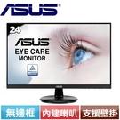 ASUS華碩 24型 IPS護眼螢幕 V...