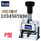 【西瓜籽】普樂士 PLUS 號碼機 (10位7樣式) P型 30-888 (自動號碼機)