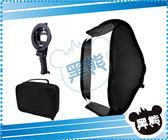 黑熊館 神牛 GODOX S型 手持閃光燈支架 60x60 cm 快速柔光罩 無影罩 柔光箱 保榮卡口 S型手持支架