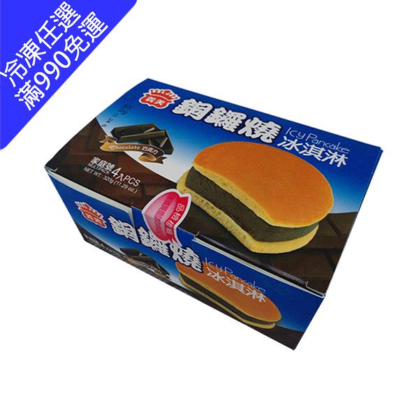 【義美】巧克力冰淇淋銅鑼燒家庭號(80gX4個/盒)