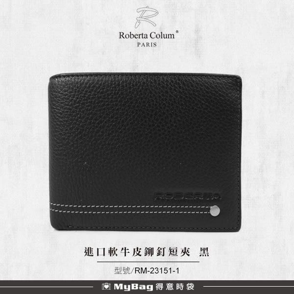 ROBERTA 諾貝達 皮夾 鉚釘系列 黑色 上下翻活動式 荔枝紋皮革 真皮短夾 RM-23151-1 MyBag得意時袋