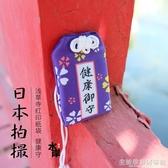日本淺草寺身體健安康御守符 進口平安護身符 福袋車包掛件