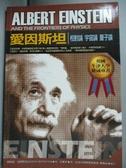 【書寶二手書T6/傳記_OBC】愛因斯坦_任東幵, 傑勒密.伯