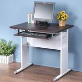 Homelike 巧思辦公桌-加厚桌面80cm(附鍵盤)胡桃桌面/白腳/灰飾板