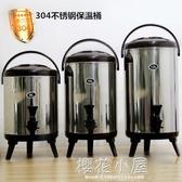不銹鋼內膽保溫奶茶桶商用豆漿桶奶茶店用品飲料桶茶水桶大容量8LQM『櫻花小屋』
