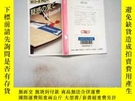 二手書博民逛書店日文書一本罕見疑惑 果Y198833