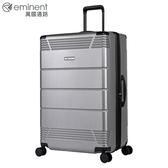 eminent【FUTURE】未來元素感設計PC行李箱 28吋(銀色拉絲) KJ21