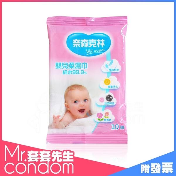 奈森克林 嬰兒柔濕巾 10抽 濕紙巾【套套先生】濕紙巾/嬰兒/兒童/濕巾/溼巾