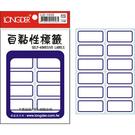 【奇奇文具】龍德LONGDER LD-1030 藍框 標籤貼紙 21x42mm