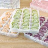 餃子盒冰箱保鮮收納盒速凍餃子加厚長方形多層家用餃子盤分格托盤【中秋節促銷】