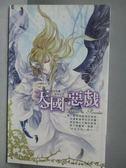 【書寶二手書T3/一般小說_NEH】純血飼養系列之八 天國的惡戲_燃聿