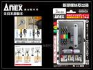 【台北益昌】日本製原裝 ANEX 安耐適 ANH-S3 安力士 斷頭螺絲救星 螺絲 滑牙 崩牙 攻牙 取出器ANH2-3
