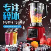 奧克斯沙冰機商用奶茶店碎冰全自動小型家用大功率萃茶刨冰奶蓋機CY  【PINKQ】