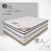♥ADB 凱瑞D47名家三線蜂巢雙人5尺獨立筒床墊 042-21-B 床墊 獨立筒床墊