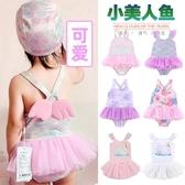 女童泳衣寶寶兒童紗裙游泳衣ins韓國可愛公主裙式女孩小童美人魚 童趣屋