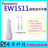 熱賣款 Panasonic EW1511 超音波沖牙機 EW-1511充電式沖牙機 台松公司貨 國際電壓 另有DJ40 EW1211