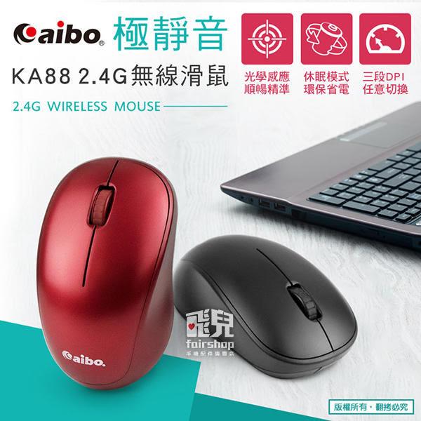 【飛兒】aibo KA88 極靜音 2.4G無線靜音滑鼠 (LY-ENMSKA88) 滑鼠 無線滑鼠 3D滾輪 (A