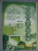 【書寶二手書T6/哲學_GOM】中國古典哲學漫筆(軟精)_楊海文
