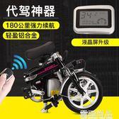 電動車12/14寸折疊式電動自行車成人鋰電池王小型電瓶車代駕司機專用寶JD 聖誕歡樂購免運
