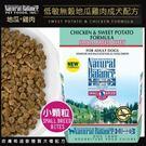 【行銷活動8折】*KING WANG*Natural Balance 低敏地瓜雞肉全犬配方-小顆粒 狗糧4.5磅