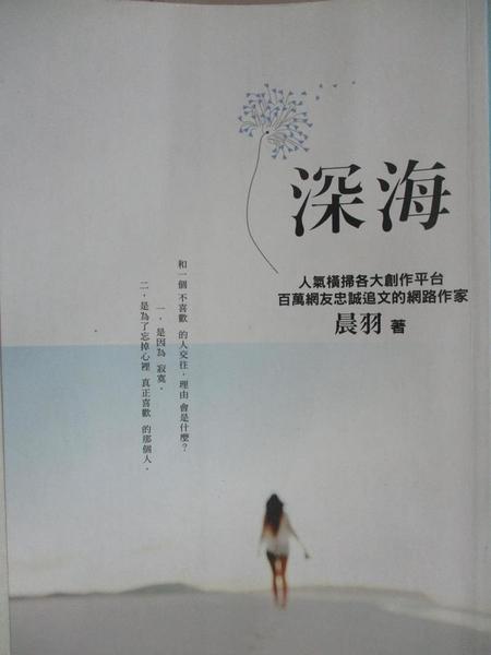 【書寶二手書T5/一般小說_IRK】深海_晨羽