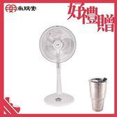 【買就送】尚朋堂 16吋立地電扇SF-1628