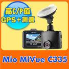 Mio C335【好禮送 16G+C02後支】GPS+測速 行車紀錄器