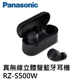 (Panasonic國際牌) 防水 真無線 觸控 藍牙耳機 RZ-S500W