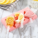 【2個裝】BJ/拜杰雪糕模具家用自制冰棒冰淇淋兒童可愛硅膠模具