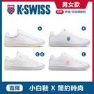 K-SWISS 簡約時尚運動鞋/小白鞋-...