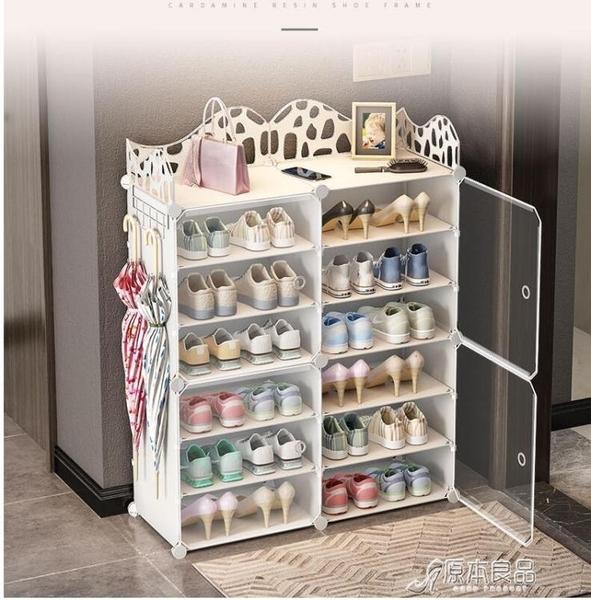 鞋架子簡易門口放家用經濟型多層防塵室內好看大容量鞋櫃收納神器【快出】