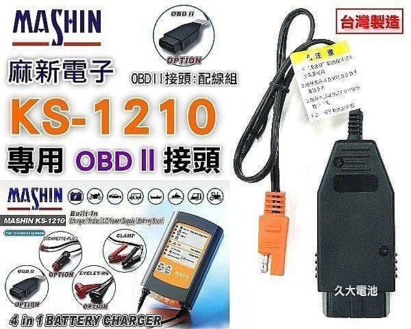 ✚久大電池❚麻新電子 KS-1210 充電器 專用 OBDⅡ OBD2 接頭 電源供應/記憶電源/不斷電供應