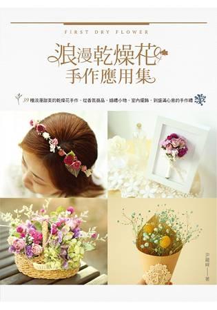 浪漫乾燥花手作應用集:39種浪漫甜美的乾燥花手作,從香氛商品、婚禮小物、室內擺飾