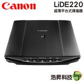 【涼夏 限時促銷狂降500 再送禮券300】Canon CanoScan LiDE220 超薄平台式掃描器