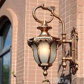 壁燈歐式戶外防水壁燈 美式復古室外庭院燈陽台客廳過道走廊花園壁燈 數碼人生igo