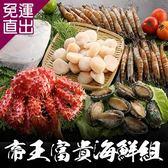 海鮮王 年菜套餐 帝王富貴海鮮年菜組(10-12人份/約共3kg)【免運直出】