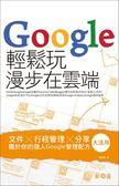 (二手書)輕鬆玩Google,漫步在雲端