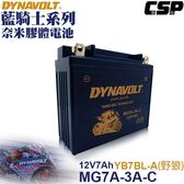 【DYNAVOLT 藍騎士】MG7A-3A-C 對應YUASA湯淺YB7BL-A(野狼)
