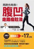 (二手書)再胖也有救!腹凹走路瘦肚法:減重名醫親自示範3個月腰圍減17cm,找回自..